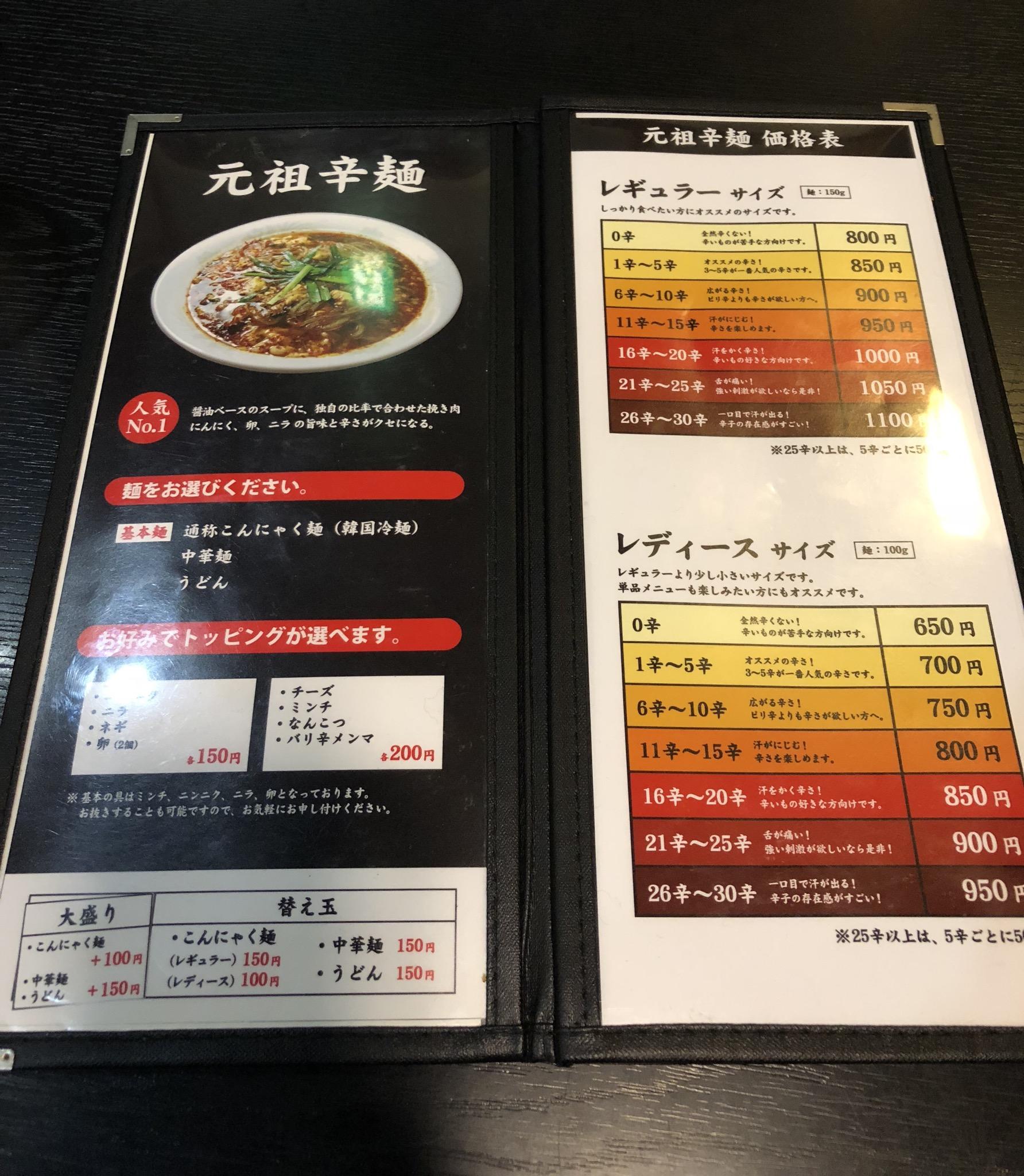 辛麺屋 桝元のメニュー