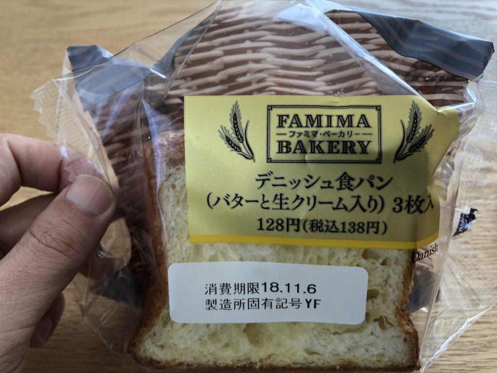 ファミマのデニッシュ食パン