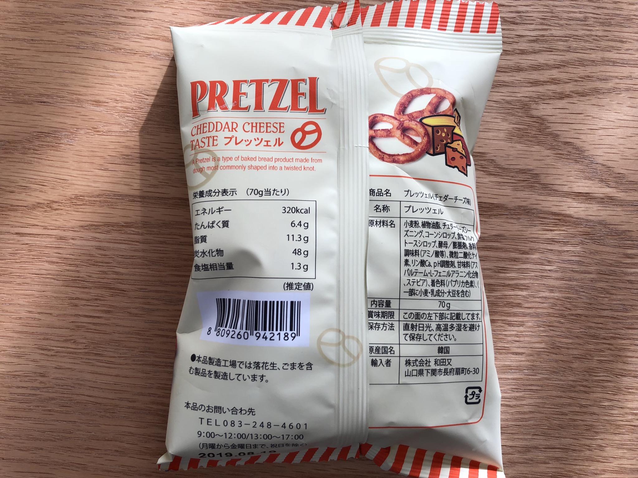プレッツェル(チェダーチーズ味) ダイソー