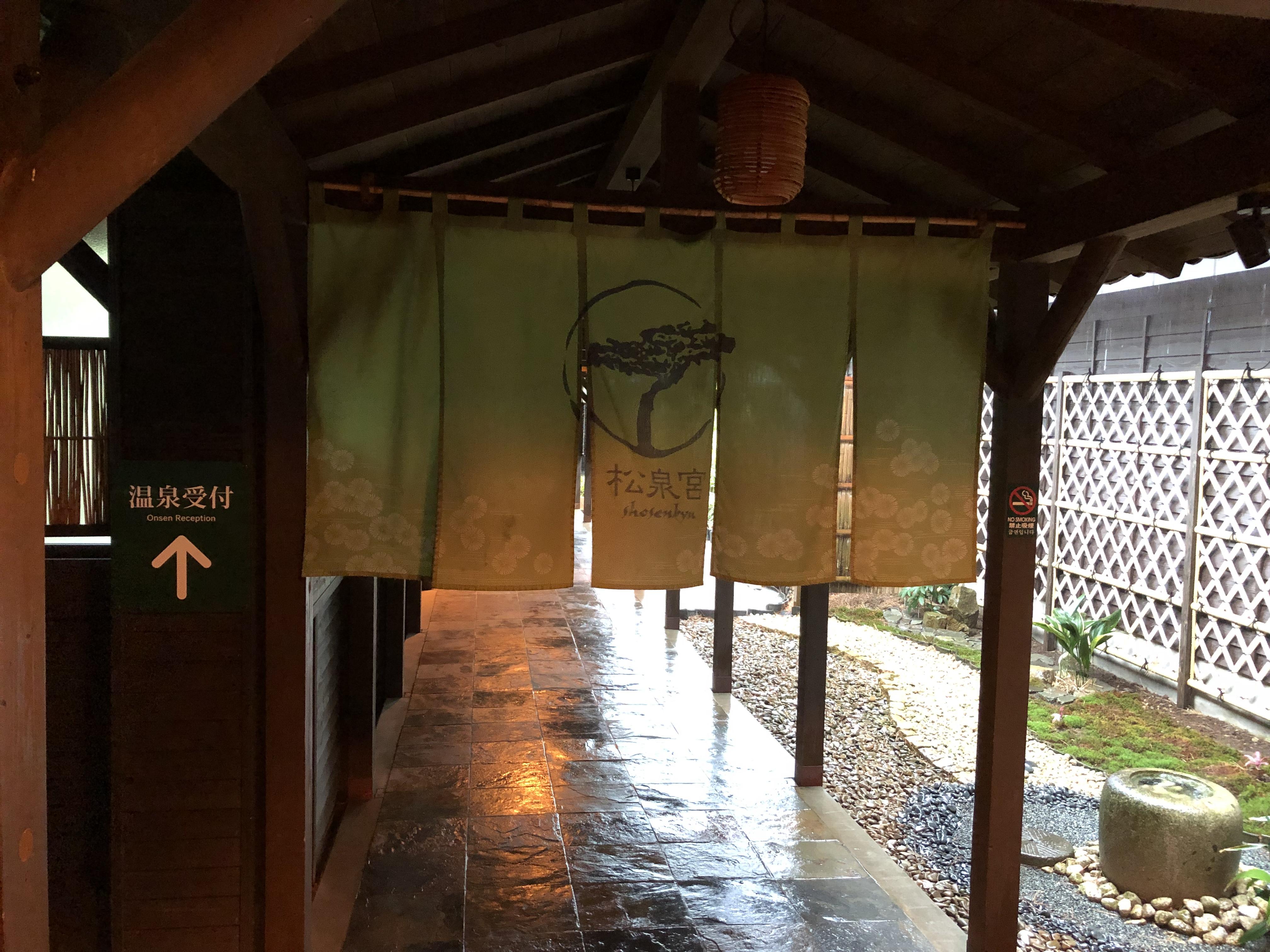 松泉宮 シェラトン・グランデ・オーシャンリゾート