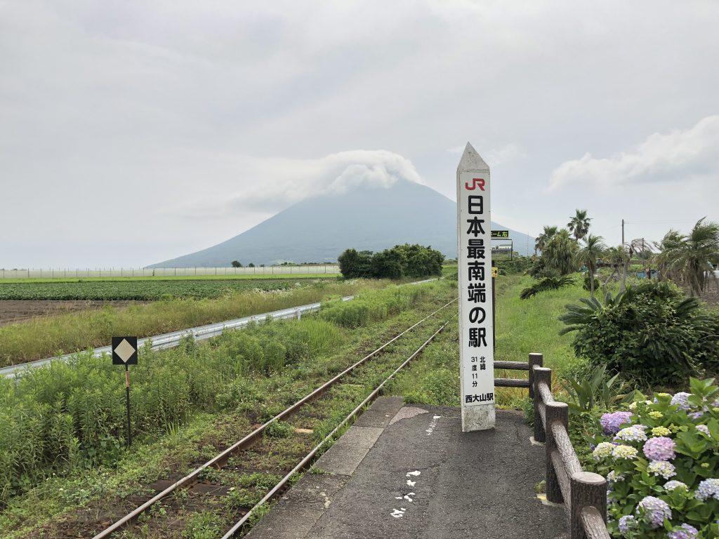 西大山駅 指宿