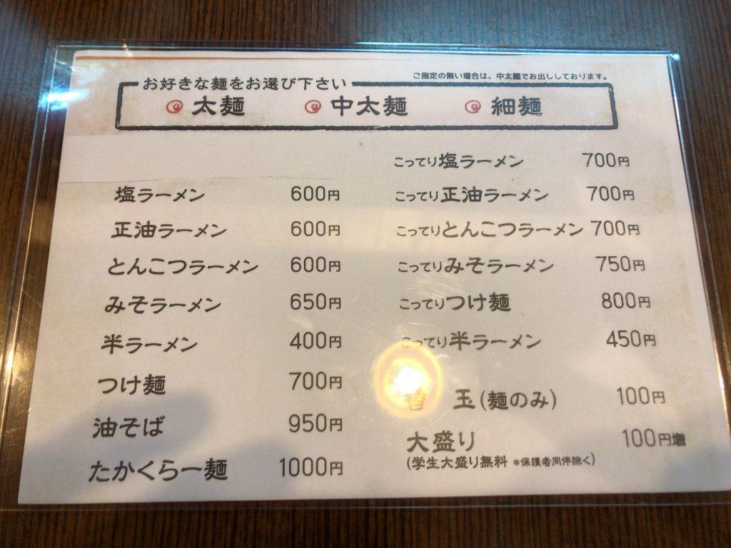 メニュー ヌタイ商店