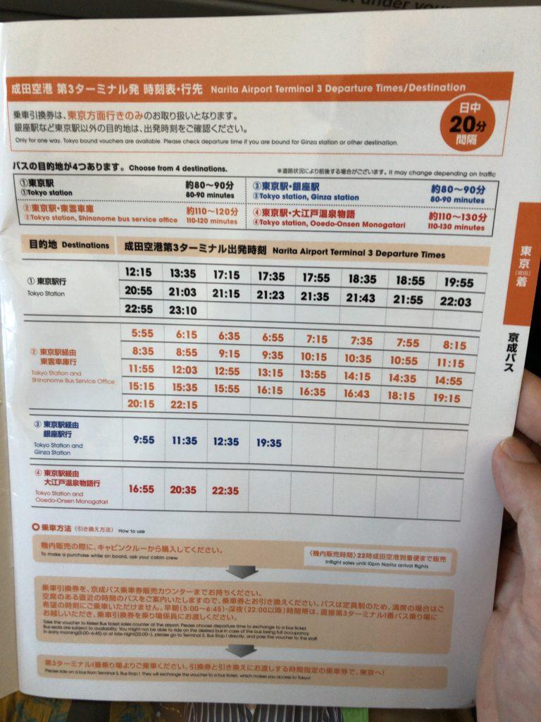 高速バス割引 ジェットスター 成田