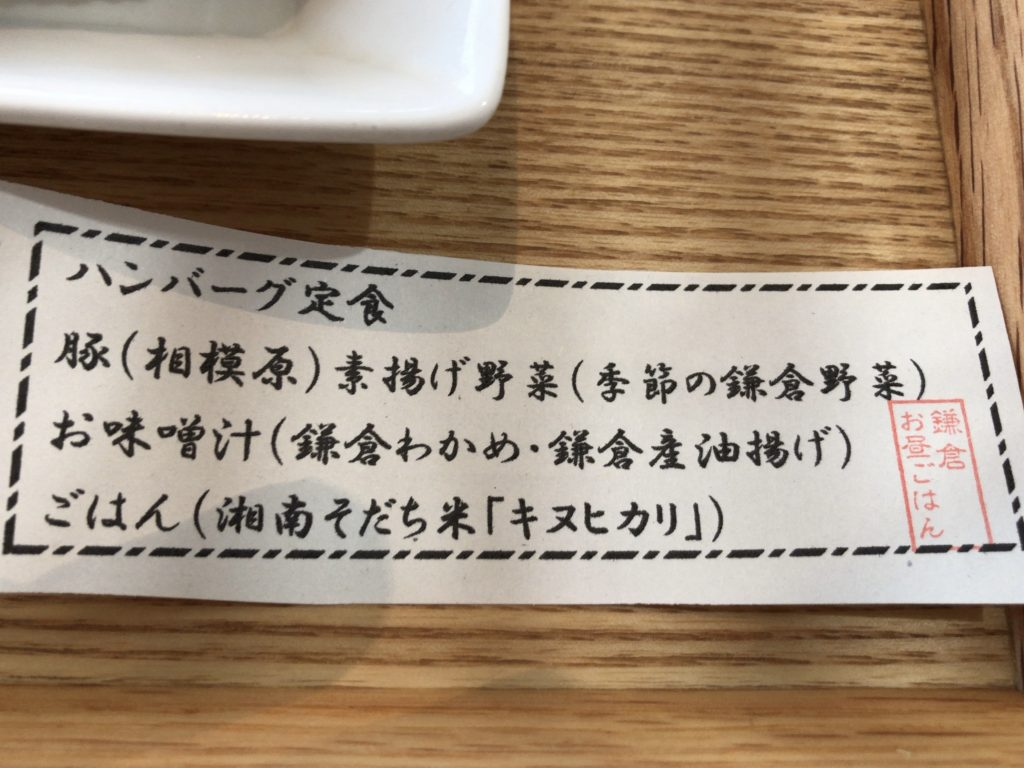 ハンバーグ定食 食材産地 鎌倉お昼ごはん