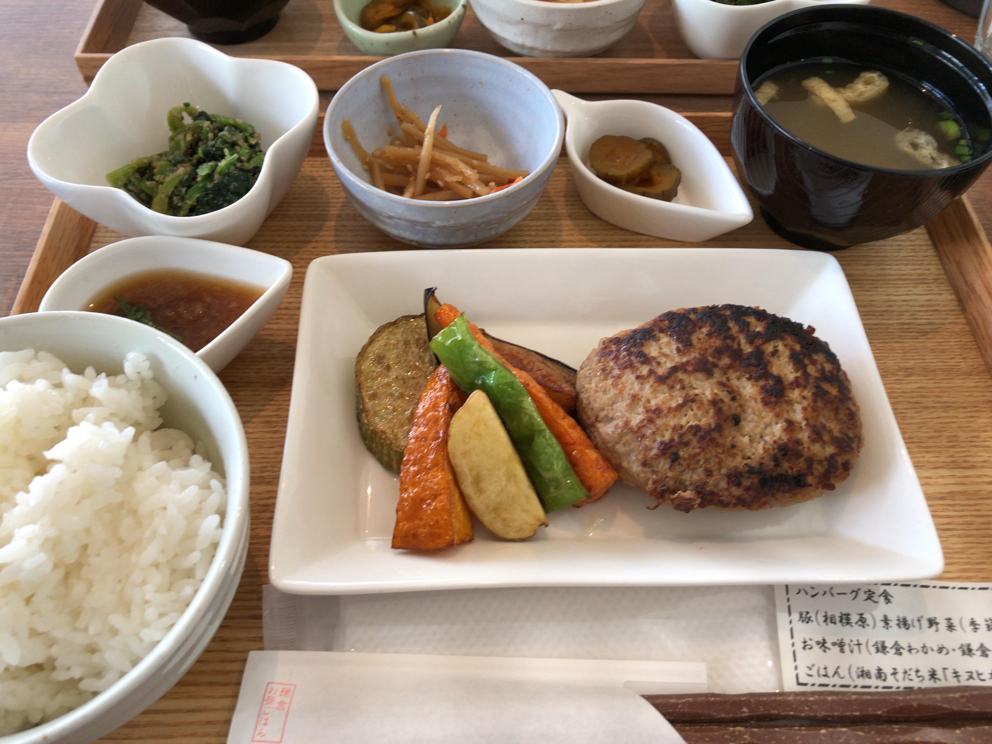 ハンバーグ定食 鎌倉お昼ごはん