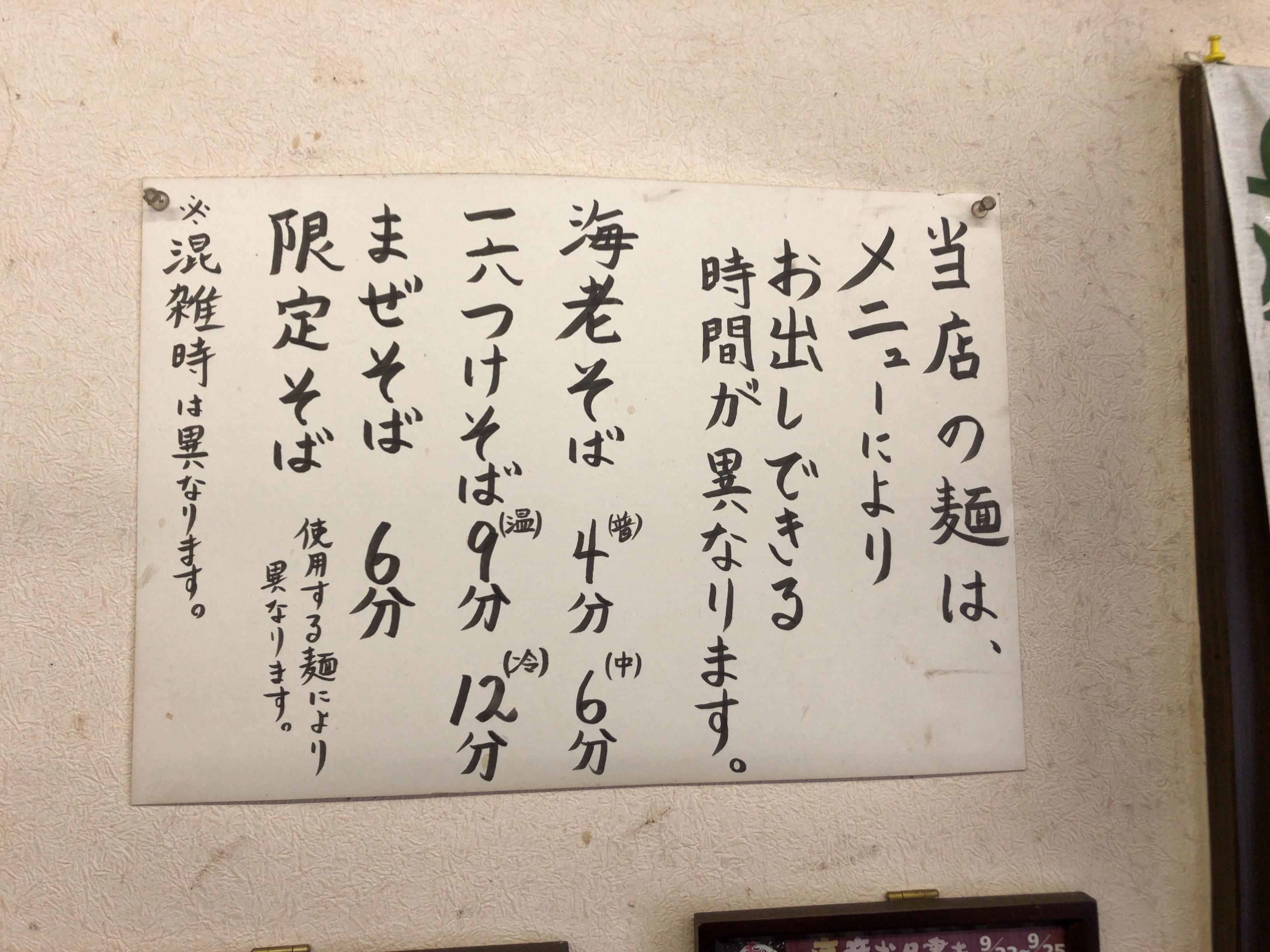 提供時間 麺魂(めんそうる)