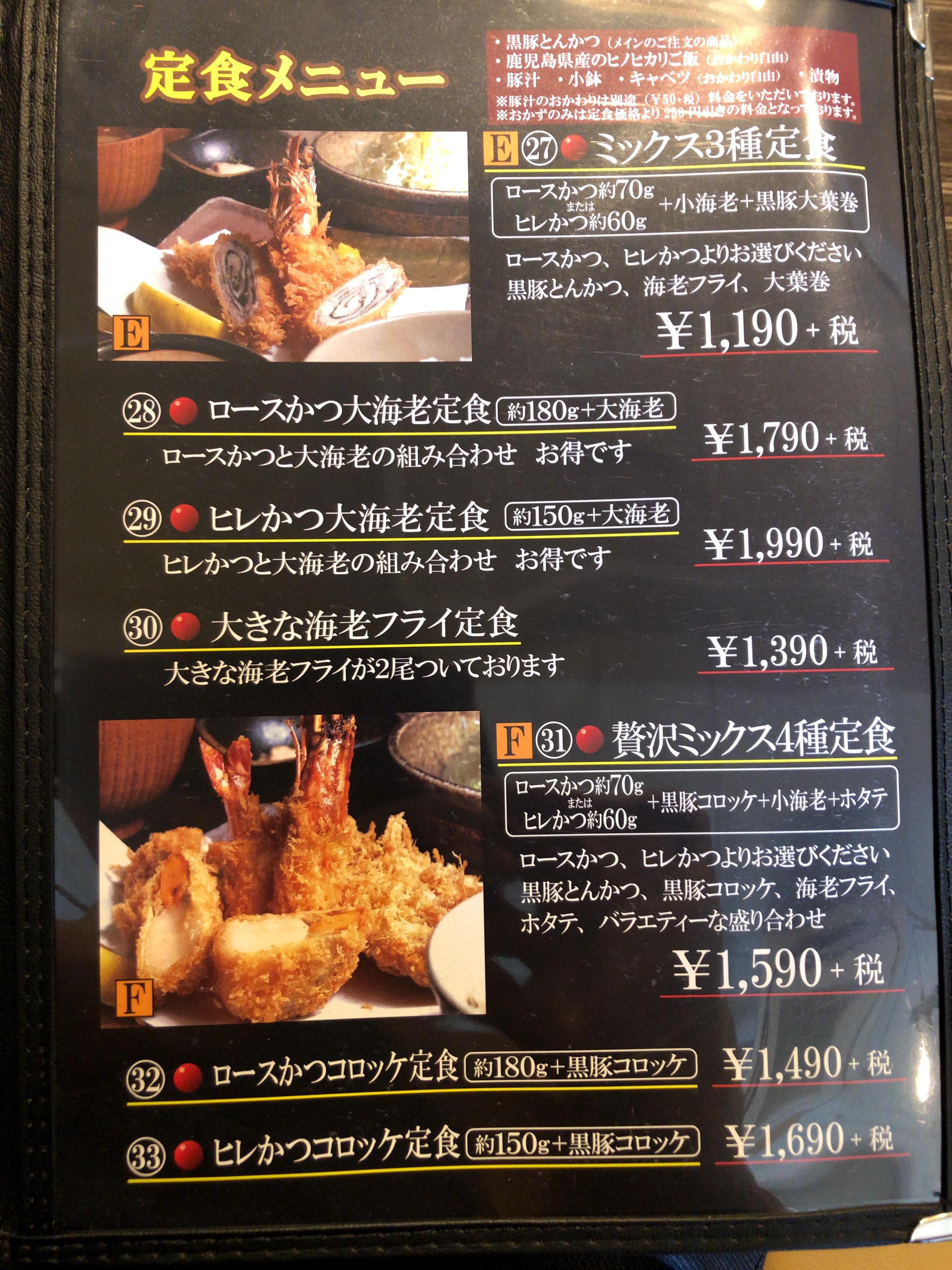メニュー 黒豚とんかつ専門店 黒かつ亭