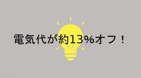 電気代が約13%オフ!アパートの電力会社切り替え【レビュー】