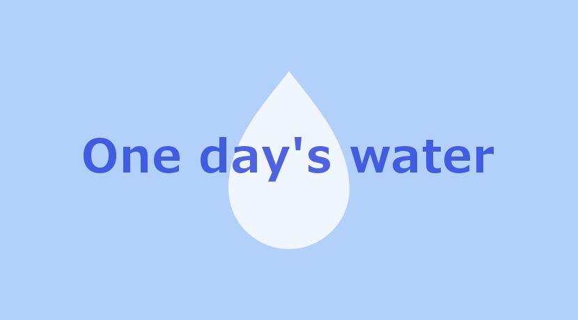 1日分の水分量