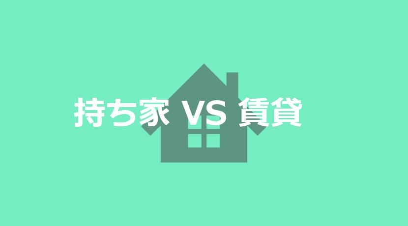 持ち家VS賃貸